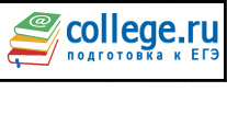 Открытый Колледж htttp://college.ru
